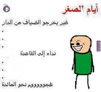 blagues 2014 algerie