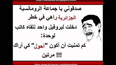 blagues 2015 algerie