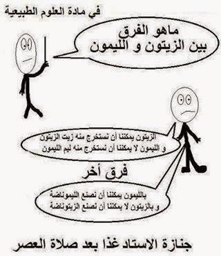 blagues 2015 en arabe