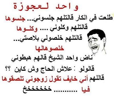 """Résultat de recherche d'images pour """"des blague en arab"""""""