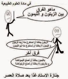 blagues en arabe